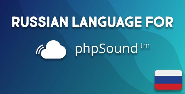Russian Language for phpSound - Music Sharing Platform